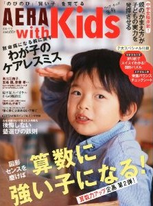 AERA with Kids (アエラ ウィズ キッズ) 2013年 冬号